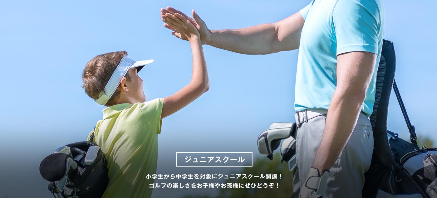 小学生から中学生を対象にジュニアスクール開講!ゴルフの楽しさをお子様やお孫様にぜひどうぞ!