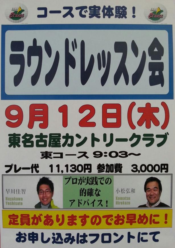 20130827_154318-1